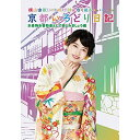 BD/横山由依(AKB48)がはんなり巡る 京都いろどり日記 第6巻 「お着物を普段着として楽しみましょう」編(Blu-ray)/趣味教養/SSXX-29