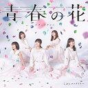 CD/青春の花/スタートライン (通常盤A)/こぶしファクトリー/EPCE-7588