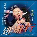 CD/逃避行/香港 (歌詞カード付/メロ譜付)/北見熊の助&中丸日向子(熊谷真実)/TKCA-74879