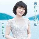 CD/瀬戸内 小豆島 C/W オリーブの島から (歌詩カード付/メロ譜付) (タイプA)/水森かおり/TKCA-91251