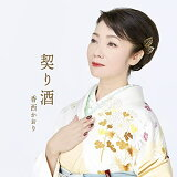 CD/契り酒 (楽譜付)/香西かおり/UPCY-5082