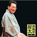 CD/春風亭昇太2 「26周年記念落語会-オレまつり」ライブ/春風亭昇太/MHCL-1505