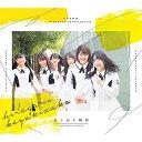 CD/走り出す瞬間 (CD+Blu-ray) (TYPE-A)/けやき坂46/SRCL-9825