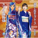 CD/右手と左手のブルース (海物語コラボ盤)/岩佐美咲/TKCA-74868