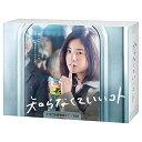 BD/知らなくていいコト Blu-ray BOX(Blu-ray) (本編ディスク5枚+特典ディスク1枚)/国内TVドラマ/VPXX-71809