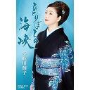 シングルカセット/ひとりぼっちの海峡/Tokyoタイムスリップ (歌詩カード、メロ譜付)/多岐川舞子/COSA-2418