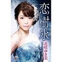シングルカセット/恋樹氷/花咲ゆき美/CRSN-8287