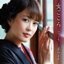 CD/女ごころ〜十人十色〜/丘みどり/KICX-1106