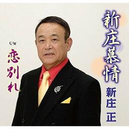 CD/新庄慕情/新庄正/POCE-3969