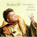サプライズ2で買える「CD/BoleroIV〜New Breath〜 春なのに (CD+DVD (歌詞付/岡本知高/UCCY-1095」の画像です。価格は1,980円になります。