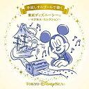 CD/手回しオルゴールで聴く 東京ディズニーシー 〜マジカル