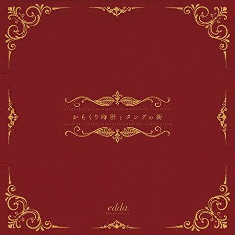 CD/からくり時計とタングの街 (CD+DVD) (歌詞付) (初回限定盤)/edda/VIZL-1463