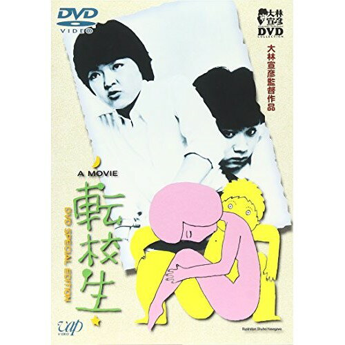 DVD/転校生DVDSPECIALEDITION/邦画/VPBT-11227