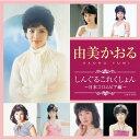 CD/しんぐるこれくしょん〜日本コロムビア編〜/由美かおる/COCP-38491