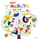CD/NHKみんなのうた〜昭和・平成ファミリーベスト〜 (歌詩付)/オムニバス/KICW-6391