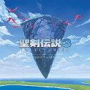 CD/聖剣伝説3 TRIALS of MANA Original Soundtrack/菊田裕樹/宮