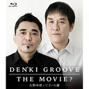 BD/DENKI GROOVE THE MOVIE? -石野卓球とピエール瀧-(Blu-ray) (通常版)/電気グルーヴ/KSXL-176