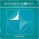 ▼CD/かつて天才だった俺たちへ (CD+DVD) (初回生産限定盤)/Creepy Nuts/AICL-3922 [8/26発売]