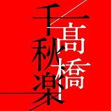 CD/高橋千秋楽 (歌詞付) (通常盤)/高橋真梨子/VICL-65375