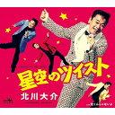 CD/星空のツイスト (メロ譜付)/北川大介/CRCN-8346