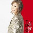 CD/高橋千秋楽 (歌詞付) (完全生産限定盤)/高橋真梨子