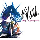 CD/May I join you ?/かもしれん/EHCD-13