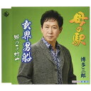 CD/母の駅/玄界男船/蜂の子坊や/博多三郎/KICB-2782