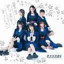 CD/星空ディスティネーション/きゃわふるTORNADO/POCS-1821