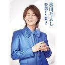 DVD/氷川きよし 特選PV集 2/氷川きよし/COBA-7209