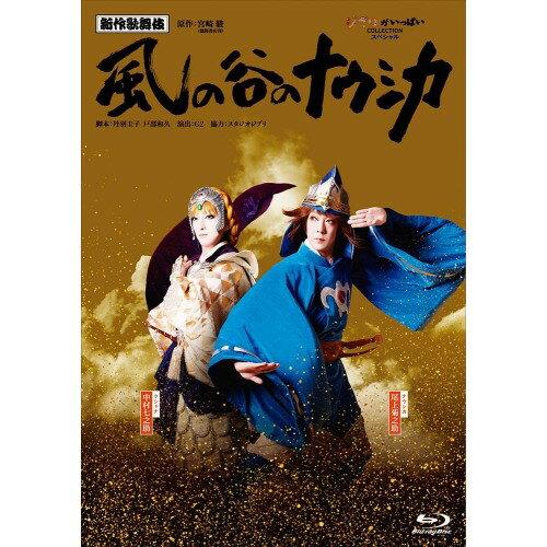 BD/ 歌舞伎『風の谷のナウシカ』(Blu-ray)/趣味教養/VWBS-7147