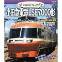 ★BD/小田急電鉄LSE7000形(Blu-ray)/鉄道/VKEBD-102