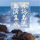 CD/吟詠名流名演集成/伝統音楽/COCJ-41379
