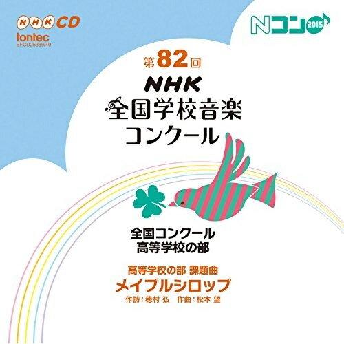 產品詳細資料,日本Yahoo代標 日本代購 日本批發-ibuy99 CD、DVD CD/第82回(平成27年度)NHK全国学校音楽コンクール 全国コンクール 高等学校の部/オムニバ…