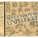 CD/絶対極選!BEST ANISON 100 UNPLUGGED/アニメ/SVWC-7355
