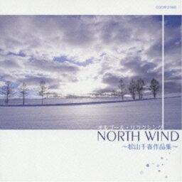 CD/オルゴール・リラクシング NORTH WIND 〜松山千春作品集〜/オルゴール/COCW-31680