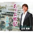 CD/ああ 上野駅 c/w夫婦雛/立花英樹/YZME-15003