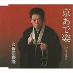 CD/京あで姿 c/wさよなら/久保田泰隆/YZME-15021