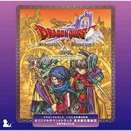CD/東京都交響楽団/すぎやまこういち/ドラゴンクエストX いにしえの竜の伝承 オリジナルサウンドトラック/KICA-2415