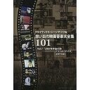 DVD/クライマックス・シーンでつづる想い出の映画音楽大全集Vol.7/101ストリングス・オーケストラ/SVRT-1017