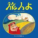 CD / サンプラザ中野くん / 旅人よ〜The Longest Journey (CD+DVD) / ASCU-6113 [11/10発売]