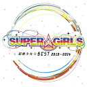 CD/SUPER☆GiRLS/超絶少女☆BEST 2010〜2014/AVCD-39170