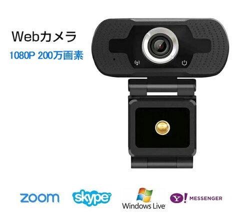 webカメラ マイク内蔵 高画質 ヘッドセット ウェブカメラ テレビ会議 チャットツール 1080P Skype Zoom LINE