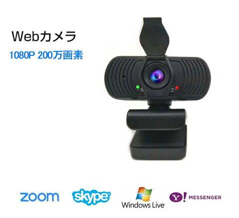 webカメラ マイク内蔵 高画質 ヘッドセット ウェブカメラ テレビ会議 チャットツール 1080P Skype Zoom LINE U6