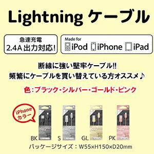 付属品/Lightningケーブル堅牢タイプ100cm ゴールド /アルペックス/ALC-K100GL-10