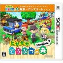 【お取り寄せ】 ニンテンドー/とびだせ どうぶつの森 amiibo+ /3DSソフト