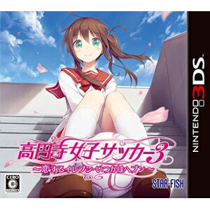 ニンテンドー/3DSソフト/高円寺女子サッカー3 〜恋するイレブン いつかはヘブン〜/CTR-…