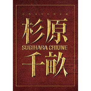 BD/杉原千畝 SUGIHARA CHIUNE 愛蔵版(Blu-ray) (本編Blu-ray+特典DVD) (愛蔵版)/邦画/PCXP-50404