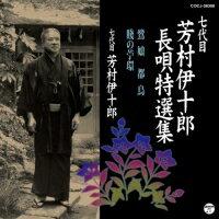 CD, その他 CD ()COCJ-36306