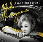 CD/昭和歌謡を唄う (Blu-specCD2)/平山みき/MHCL-30626
