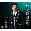 CD/倖せの隠れ場所 C/W しのび逢い (タイプC)/北川大介/CRCN-8296 [12/4発売]